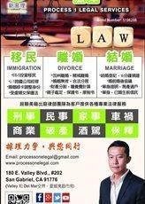 律师 移民