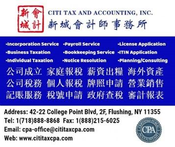 会计 税务